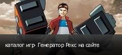 каталог игр- Генератор Рекс на сайте