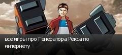 все игры про Генератора Рекса по интернету