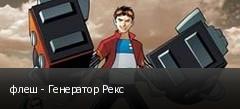 флеш - Генератор Рекс