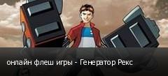 онлайн флеш игры - Генератор Рекс