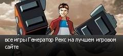 все игры Генератор Рекс на лучшем игровом сайте