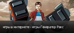 игры в интернете - игры Генератор Рекс