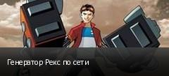 Генератор Рекс по сети