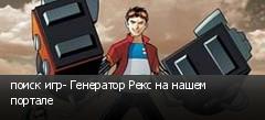 поиск игр- Генератор Рекс на нашем портале