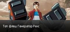 Топ флеш Генератор Рекс