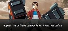 портал игр- Генератор Рекс у нас на сайте