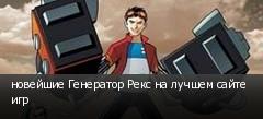 новейшие Генератор Рекс на лучшем сайте игр