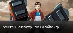 все игры Генератор Рекс на сайте игр