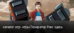 каталог игр- игры Генератор Рекс здесь