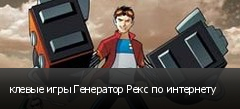 клевые игры Генератор Рекс по интернету