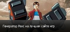 Генератор Рекс на лучшем сайте игр