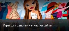 Игры для девочек - у нас на сайте