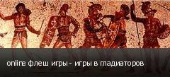 online флеш игры - игры в гладиаторов