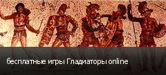 бесплатные игры Гладиаторы online