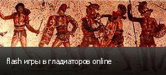 flash игры в гладиаторов online