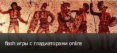 flash игры с гладиаторами online