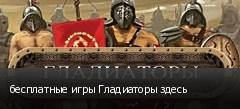 бесплатные игры Гладиаторы здесь