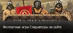 бесплатные игры Гладиаторы на сайте