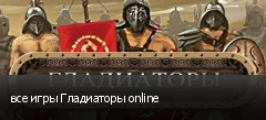 все игры Гладиаторы online