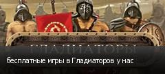 бесплатные игры в Гладиаторов у нас