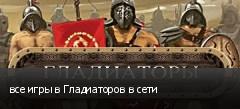 все игры в Гладиаторов в сети