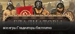 все игры Гладиаторы бесплатно