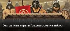 бесплатные игры в Гладиаторов на выбор