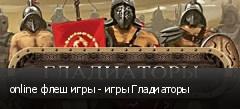 online флеш игры - игры Гладиаторы