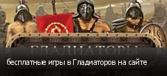 бесплатные игры в Гладиаторов на сайте