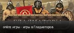 online игры - игры в Гладиаторов
