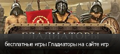 бесплатные игры Гладиаторы на сайте игр