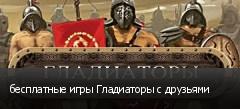 бесплатные игры Гладиаторы с друзьями