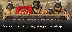 бесплатные игры Гладиаторы на выбор