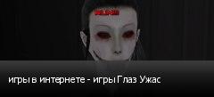 игры в интернете - игры Глаз Ужас