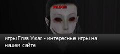 игры Глаз Ужас - интересные игры на нашем сайте