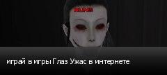 играй в игры Глаз Ужас в интернете