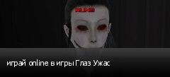 играй online в игры Глаз Ужас