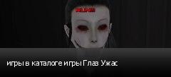 игры в каталоге игры Глаз Ужас