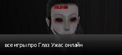 все игры про Глаз Ужас онлайн