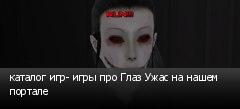 каталог игр- игры про Глаз Ужас на нашем портале