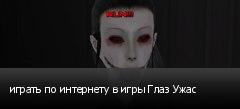 играть по интернету в игры Глаз Ужас