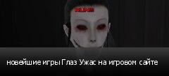 новейшие игры Глаз Ужас на игровом сайте