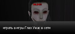играть в игры Глаз Ужас в сети