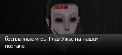 бесплатные игры Глаз Ужас на нашем портале