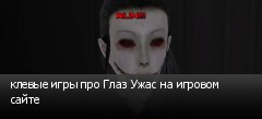 клевые игры про Глаз Ужас на игровом сайте