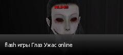 flash игры Глаз Ужас online