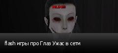 flash игры про Глаз Ужас в сети