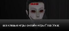 все клевые игры онлайн игры Глаз Ужас