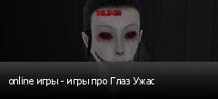 online игры - игры про Глаз Ужас