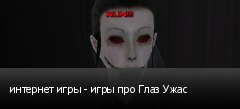 интернет игры - игры про Глаз Ужас